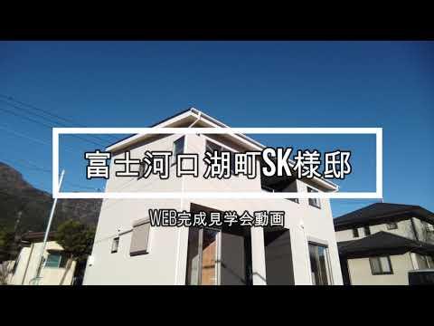 富士河口湖町SK様邸web完成見学会