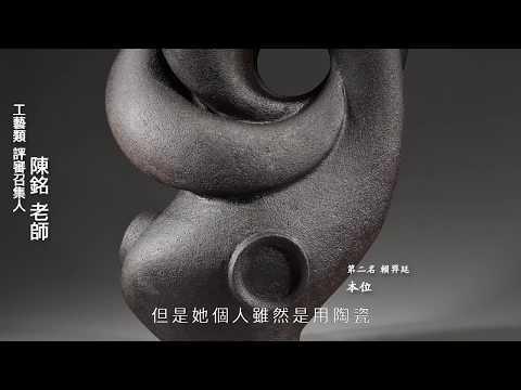 臺中市第二十二屆大墩美展 工藝類評審感言 陳銘委員