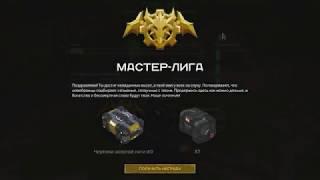 """3ий  """"Мастер лига""""  =))  ура, ура, ура!"""