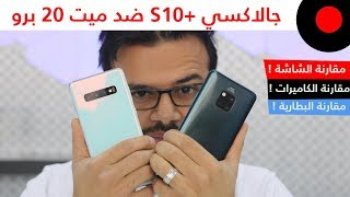 Samsung Galaxy S10+ Against The Huawei Mate 20 Pro: The Full Comparison 🔥