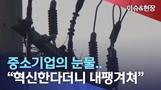 이슈앤현장)