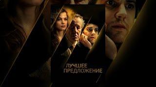 """Смотреть онлайн Фильм """"Лучшее предложение"""", 2012 год"""