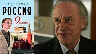 """Гостиница """"Россия"""" - Серия 9/ 2016 / Сериал / HD 1080p"""