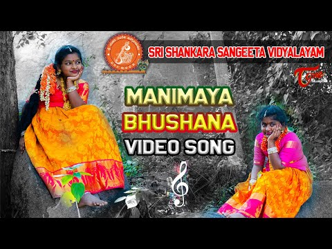 Manimaya Bhushana Video Song 2021 | Devotional Songs Telugu | BhaktiOne