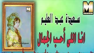 مازيكا Sa'eda Abdelalem - Ana Elly Aheb El Gamal / سعيده عبدالعليم - انا اللي احب الجمال تحميل MP3