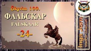 Skyrim Falskaar + SkyRe #24 прохождение ✿ ЯНТАРНАЯ БРОНЯ ✿