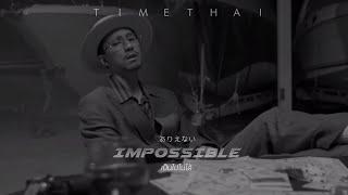 TIMETHAI - Impossible (เป็นไปไม่ได้) [Official Music Video]
