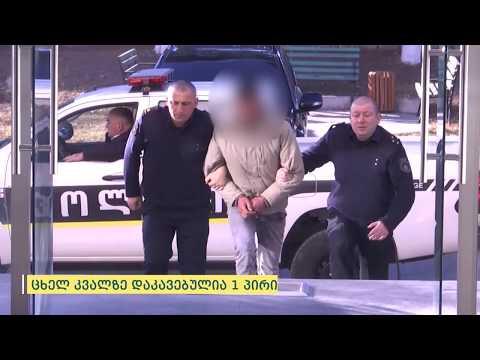 პოლიციამ წნორში მომხდარი განზრახ მკვლელობის ფაქტი გახსნა - ცხელ კვალზე დაკავებულია 1 პირი