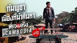 เที่ยวมั้ยครับ EP.13 กัมพูชาดินแดนลึกลับที่ โคตรน่าค้นหา!!! (Part 1/2)