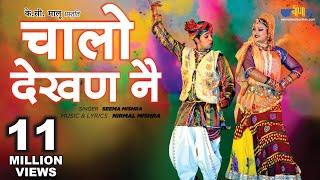 Best Rajasthani Dance Song | Chalo Dekhan Ne | Marwadi Holi Song | Veena Music - BEST
