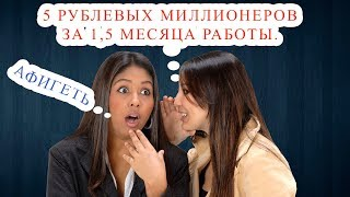 Stepium Прибыль 109 000 рублей за две недели