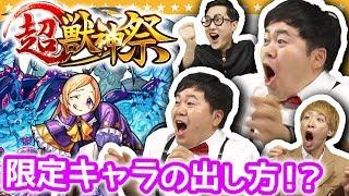 【モンスト】超獣神祭ガチャ110連!!限定キャラが大量排出【GameMarket】