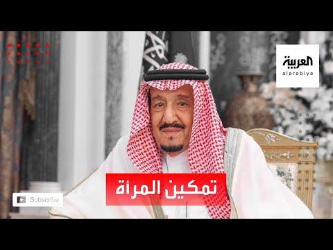 العرب اليوم - شاهد: الملك سلمان يؤكد أنه يصعب إصلاح المجتمعات من دون تمكين المرأة