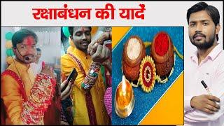 Raksha Bandhan Festival | Rakhi | Raksha Bandhan In Khan GS