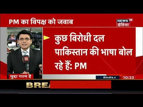 नागरिकता संशोधन बिल के विरोध करने वालों को PM का जवाब