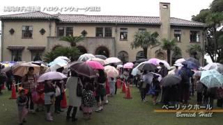 横浜山手西洋館 ハロウィンウォーク2012 ?魔法の丘のハロウィン?