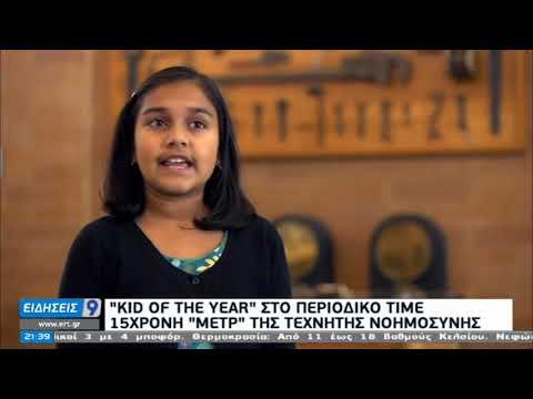 Gitanjali Rao: Γνωρίστε το «Παιδί της Χρονιάς 2020» | 05/12/20 | ΕΡΤ