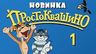 Новое ПРОСТОКВАШИНО 1 - серия 2018
