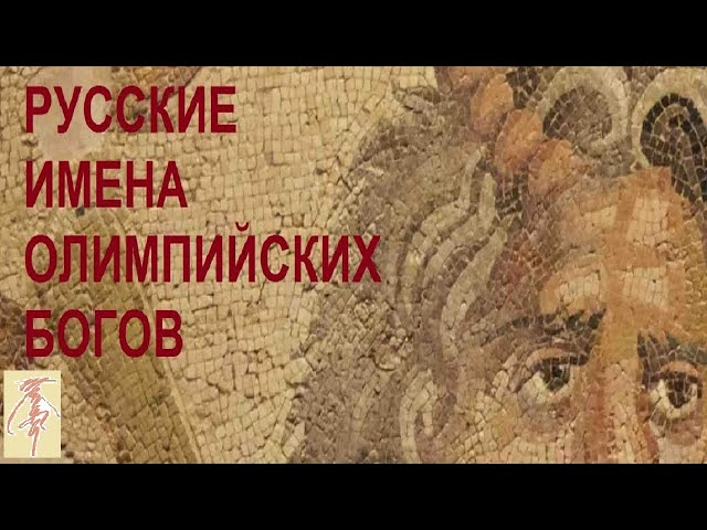 Русские имена Олимпийских Богов
