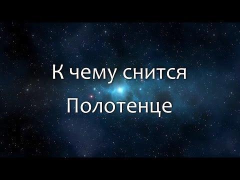 К чему снится Полотенце (Сонник, Толкование снов)