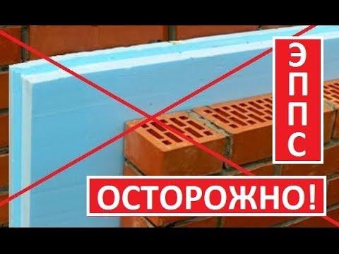 Осторожно! Утепление стен/фасадов ЭППС (экструдированным пенопластом, XPS)