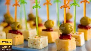 Маринованный Сыр - 2 лучших рецепта. Вкуснейшая закуска из сыра на новогодний праздничный стол 2018