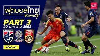คุยหลังเกมทีมชาติไทยตกรอบเอเชียนคัพ2019 | ฟุตบอลไทยวาไรตี้LIVE 20.01.62