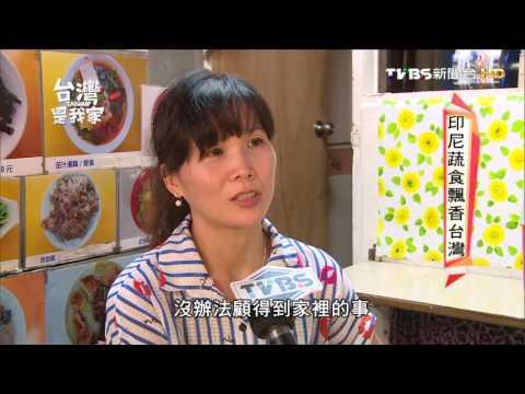 異國素食散播愛 印尼媽媽這樣愛台灣!