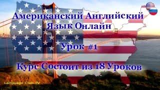 Американский Английский Язык: Приветствия! | Урок #1