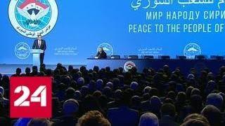 В Сочи открылся Конгресс национального диалога Сирии - Россия 24