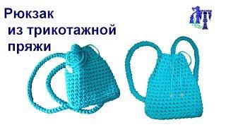 Рюкзак из трикотажной пряжи БИСКВИТ