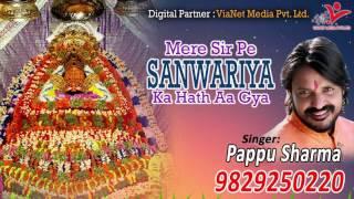 Mere Ser Pe Sawariyaan Ka Hath Aa Gaya  Pappu Sharma  Rangeela Sanwariya  Hit Khatu Baba Bhajan
