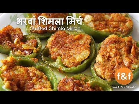 शिमला मिर्च की मजेदार रेसिपी   Stuffed Shimla Mirch ki Sabji   Stuffed Shimla Mirch Banane ki Vidhi