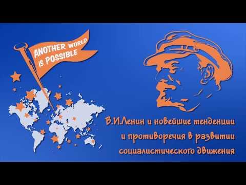 В.И.Ленин и новейшие тенденции и противоречия в развитии социалистического движения