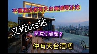 曼谷1700銖左右新酒店都可以有無邊際天台泳池同天台酒吧!novotel And Ibis Style Sukhumvit Soi 4