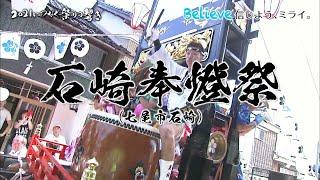 石崎奉燈祭(七尾市石崎)