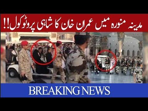 VIP Protocol for PM Imran Khan and his wife Bushra Maneka in Masjid-e-Nabwi   92NewsHD