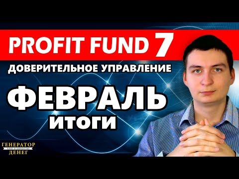 Profit Fund Seven Итоги за Февраль 2019. Статистика и свежая выплата!