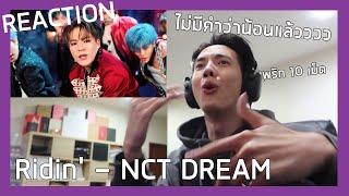 [REACTION] Ridin' - NCT DREAM คำว่าน้องไม่มีในพจนานุกรม!! | Zellfie