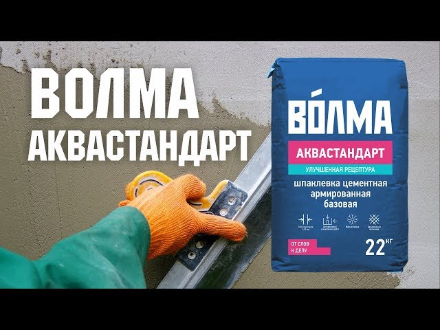 Инструкция по применению цементной шпаклевки ВОЛМА Аквастандарт