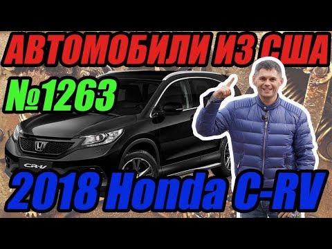 Авто из США под новый закон 8487 и 8488. 2018 Honda CRV за 10900. Отправляется в Украину.