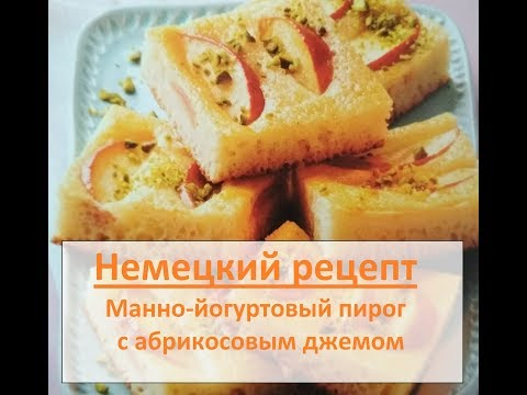 Немецкий рецепт: манно-йогуртовый пирог с абрикосовым джемом