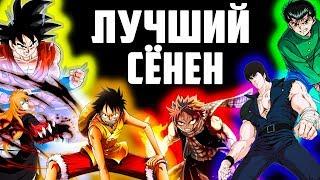 ЛУЧШИЙ СЁНЕН ВСЕХ ВРЕМЁН | Сравнение Dragon Ball, Naruto, Bleach, One Piece и других