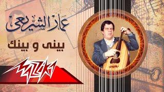 تحميل اغاني Beany We Baenak - Ammar El Sheraie بينى و بينك - عمار الشريعى MP3
