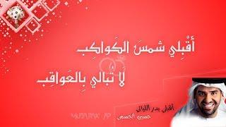 حسين الجسمي - زفة: أقبلي بدر الليالي - مع الكلمات.رائعة. تحميل MP3