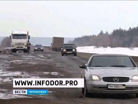За оренбургскими автомобилистами будут следить в режиме онлайн