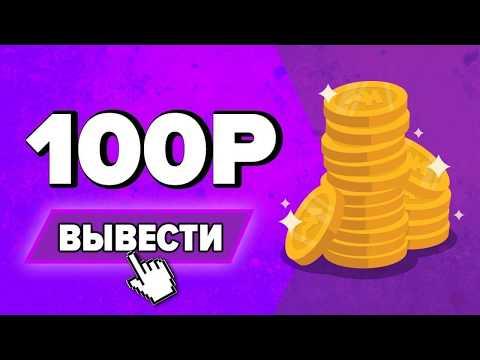 Как заработать деньги имея 50 рублей