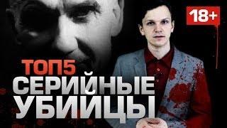 ТОП5 Серийных Убийц (ТОЛЬКО 18+)