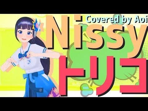 【学校で歌ってみた】トリコ/Nissy(西島隆弘) 映画『あのコの、トリコ。』主題歌【富士葵】