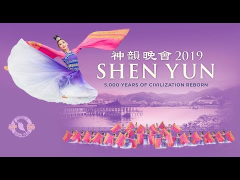 神韵2019世界巡演预告片